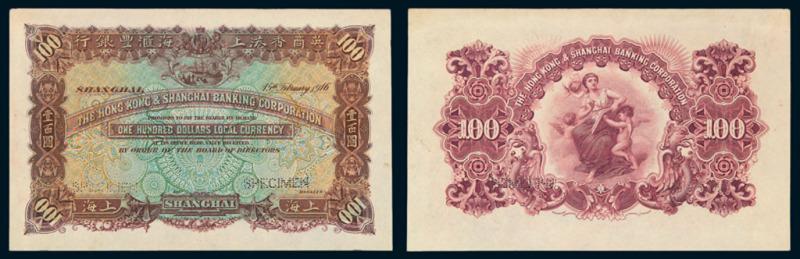 1916年英商香港上海汇丰银行壹百圆样票一枚