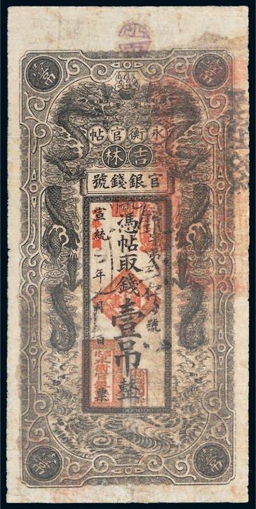 宣统改民国二年(1914年)吉林官银钱号永衡官帖壹吊