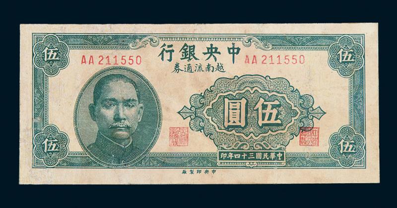 民国三十四年中央银行越南流通券伍圆一枚