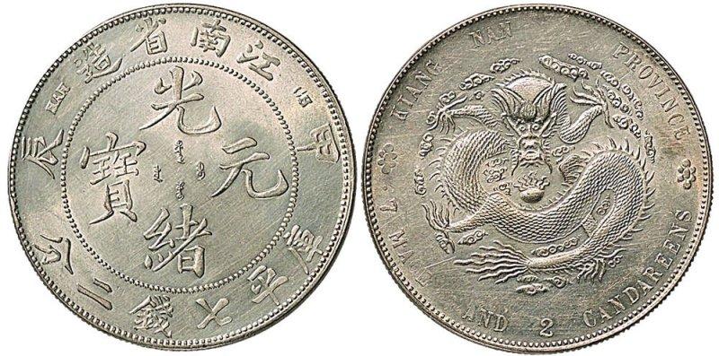 甲辰(1904年)江南省造光绪元宝七钱二分银币(LM257)