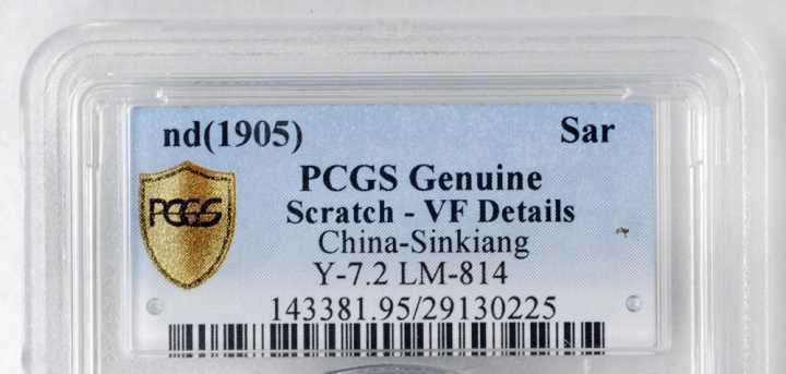 新疆省造饷银一两龙面维文 PCGS VF Details