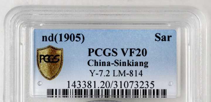 新疆省造饷银一两龙面维文 PCGS VF 20