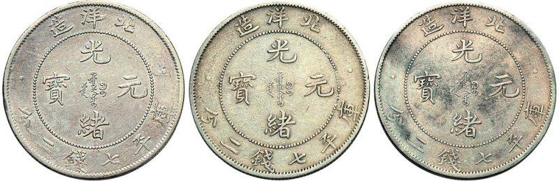 三十三年(1907年)北洋造光绪元宝七钱二分银币(LM464)三枚
