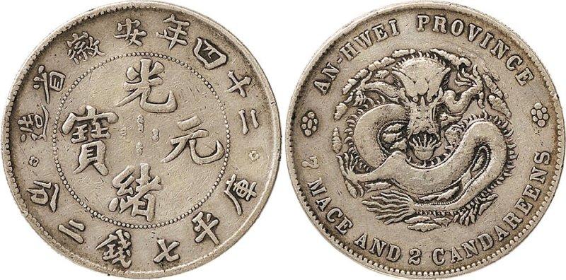 二十四年(1898年)安徽省造光绪元宝七钱二分银币(LM199)