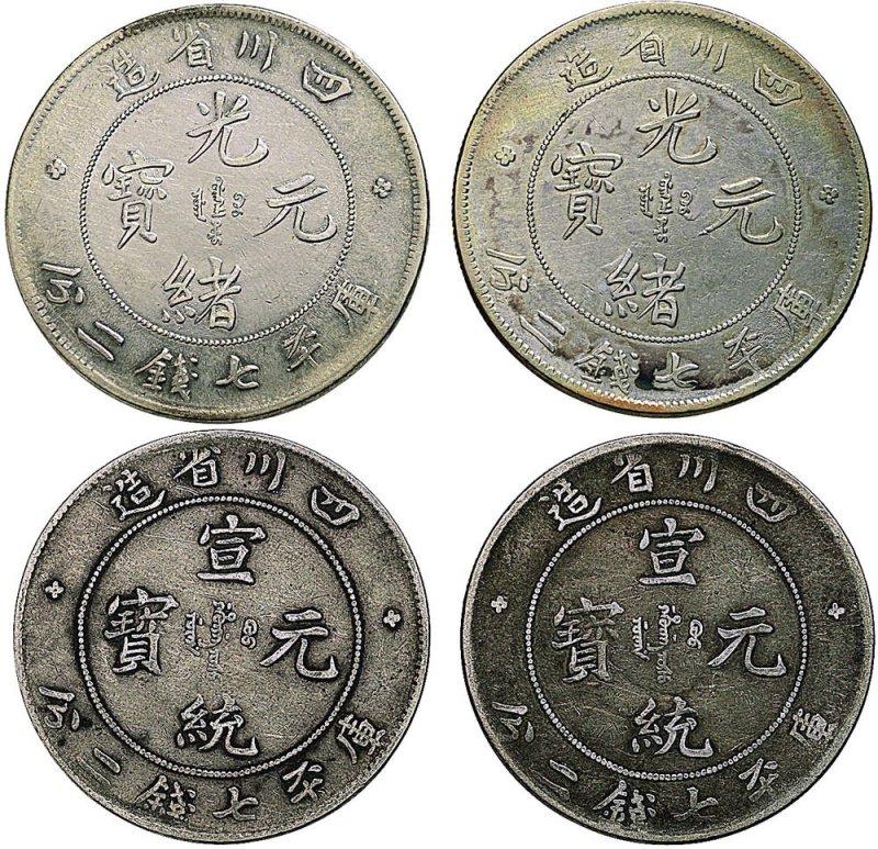 1898年四川省造光绪元宝、1909年宣统元宝七钱二分银币(LM345、352)各二枚