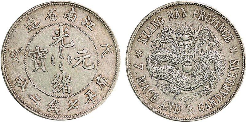 戊戌(1898年)江南省造光绪元宝七钱二分银币(LM216)