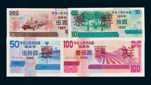 1989年中华人民共和国国库券伍圆、拾圆、伍拾圆、壹佰圆样票各一枚