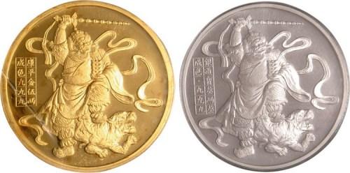 1989年中国造币公司造中国武财神金、银纪念章各一枚