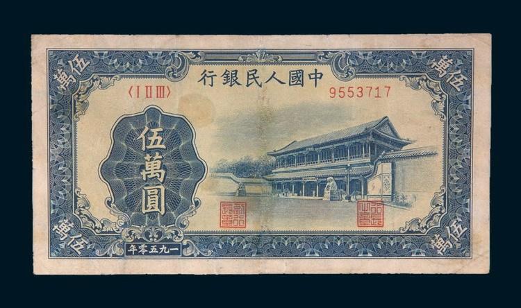 第一版人民币伍万圆新华门