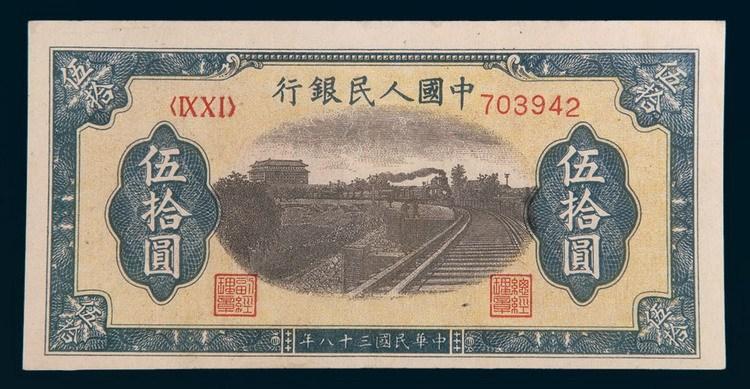 第一版人民币伍拾圆铁路