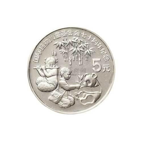 1989年国际拯救儿童基金会七十周年纪念银币一枚全