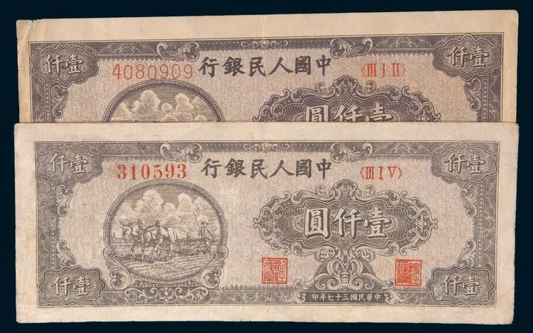 第一版人民币壹仟圆狭长耕地6位编号、7位编号各一枚