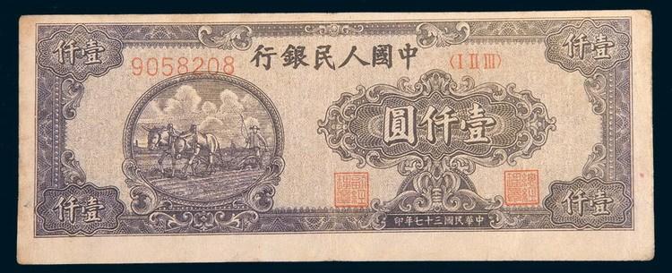 第一版人民币壹仟圆狭长耕地