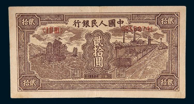 第一版人民币贰拾圆帆船矿车