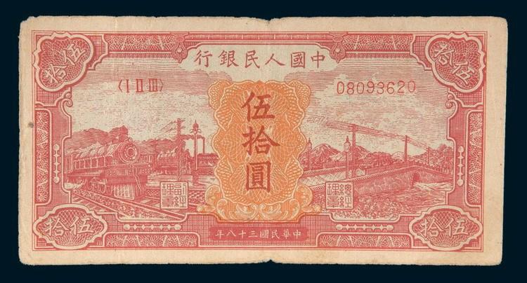 第一版人民币伍拾圆红火车