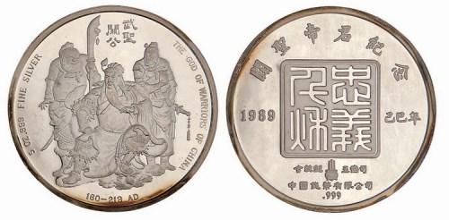 1989年中国钱币有限公司铸造关圣帝君银纪念大型银章