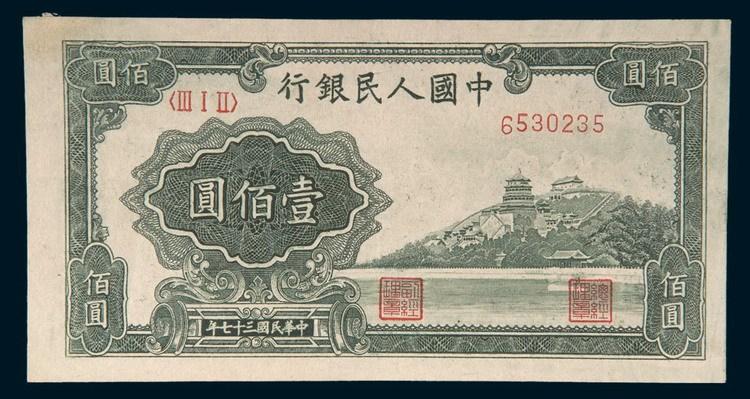 第一版人民币壹佰圆万寿山