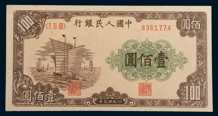 第一版人民币壹佰圆帆船