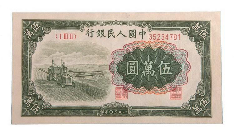 第一版人民币伍万圆收割机