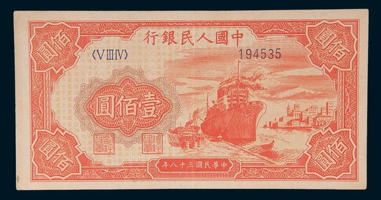 第一版人民币壹佰圆轮船