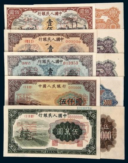 第一版人民币样票一组十六种