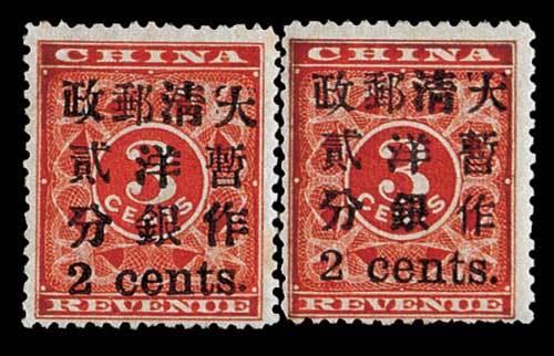 红印花加盖暂作邮票小字2分二枚