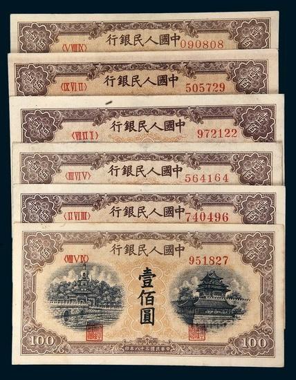 第一版人民币壹佰圆北海角楼六枚
