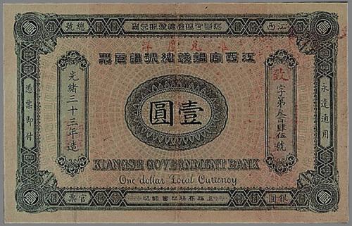 光绪三十三年(1907年)江西官银钱总号银元票壹圆一枚