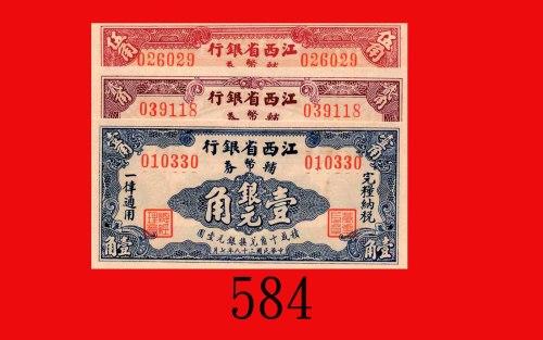 民国三十八年江西省银行辅币劵一角,贰角、伍角,共三枚。均未使用The Kiangsi Provincial Bank, 10, 20 & 50 Cents, 1949. SOLD AS IS/NO R