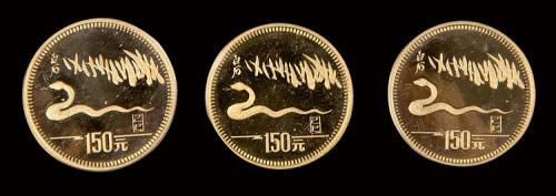 1989年生肖蛇150元金币一枚全三套