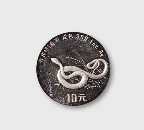 1989年生肖蛇1盎司银币