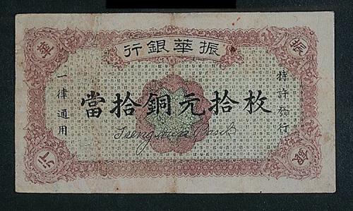 民国十二年(1923年)江西振华银行铜元券拾枚一枚