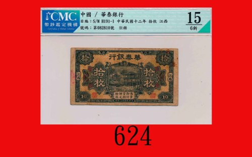 民国十二年华泰银行拾枚,江西。背有字Hua Tai Bank, Kiangs, 10 Copper Coins, 1923, s/n 082810. CMC 15 Choice FINE