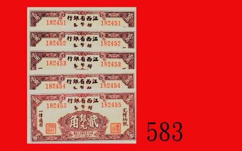 民国三十八年江西省银行辅币劵贰角,连号五枚。均未使用The Kiangsi Provincial Bank, 20 Cents, s/ns 182451-455, 1949. SOLD AS IS/N