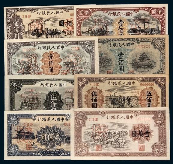 第一版人民币样票一组五十四种
