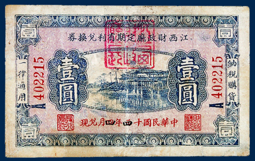 江西财政厅定期有利兑换券壹圆一枚
