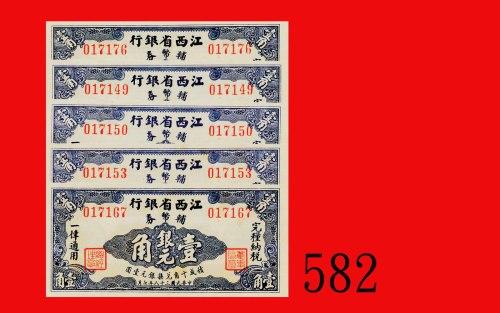 民国三十八年江西省银行辅币劵一角,五枚有两连号。均未使用The Kiangsi Provincial Bank, 10 Cents, 5 pcs with 2 consecutive nos, 194