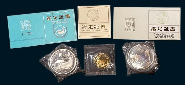 1988年珍稀动物第一组金银币三枚全