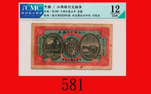 民国五年江西银行兑换劵一圆The Kiangsi Bank, $1, 1916, Chn s/n 632301. CMC 12 FINE, peeled.