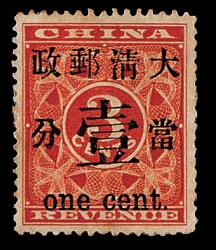 红印花加盖暂作邮票一组四枚