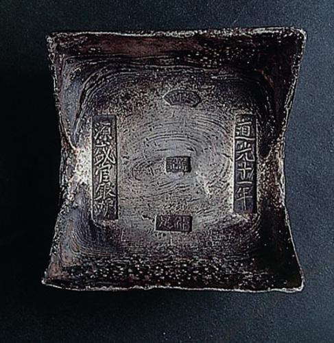 江西源盛官银炉道光十一年50两银锭一枚