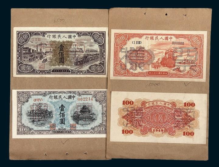 第一版人民币低值样票册一册