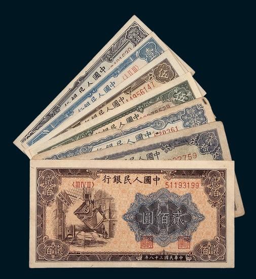 第一版人民币七枚
