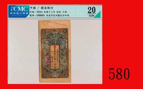 民国十二年赣省银行铜元拾枚,江西The Kan Sen Bank of Kiangsi, Kiangsi, 10 Copper Coins, 1923, s/n E088895 on rev. CMC