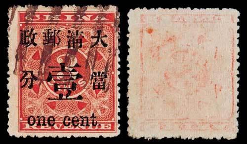 红印花加盖暂作邮票壹分一枚