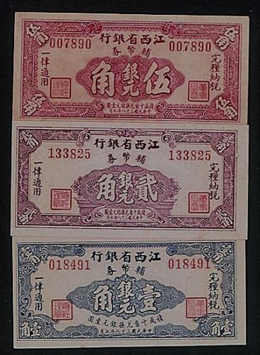 民国三十八年(1949年)江西省银行铺币券三枚