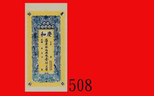 光绪年江西广内西大街庆和一仟文未发行票。九五新Kiangsi Province Private Banknote, 1000 Cash, Kuang Hsu period, unissued. Cho