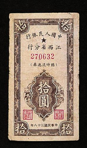民国三十八年(1949年)中国人民银行江西省分行临时流通券拾元一枚