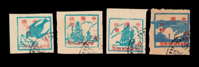 """○1945年苏皖边区""""华中抗币""""邮票四枚全"""