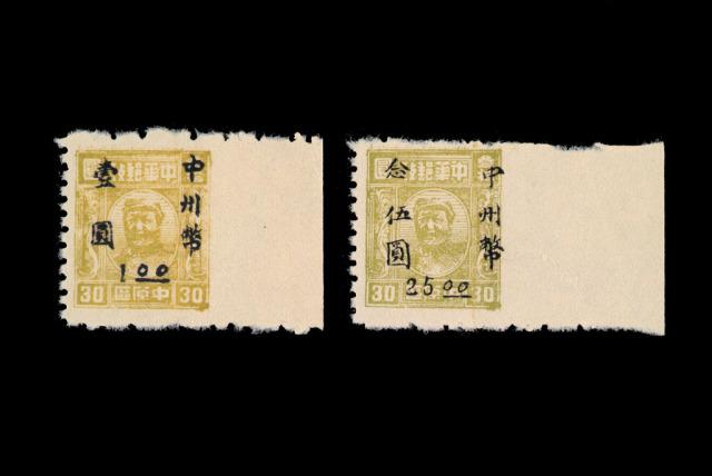"""★1949年中南区河南毛泽东像邮票加盖""""中州币""""改值邮票壹圆、念伍圆各一枚"""